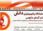 img_danesh-patobiology-lab-opt1